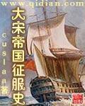 大宋帝国征服史