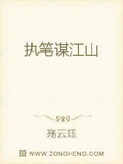 执笔谋江山