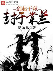 剑起于秋封于棠兰